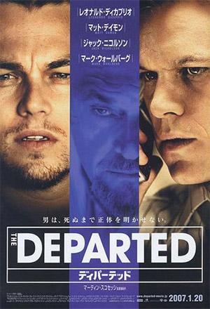 The Departed เดอะ ดีพาร์ทเต็ด ภารกิจโหด แฝงตัวโค่นเจ้าพ่อ Infernal Affairs