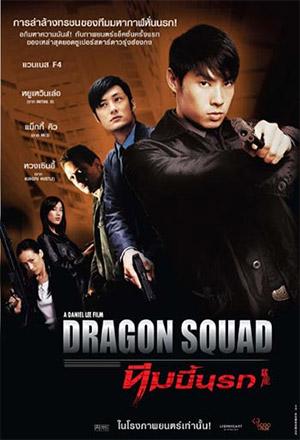 Dragon Squad ทีมบี้นรก Maang lung