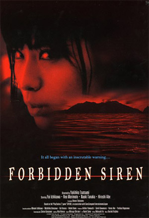 Forbidden Siren เสียง...เตือน...ตาย Sairen