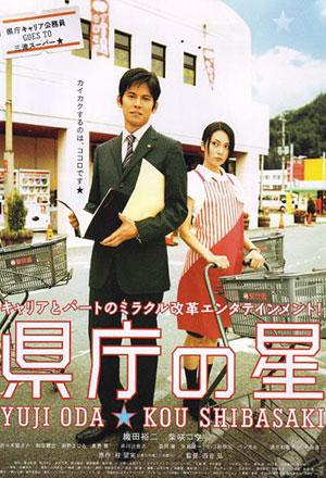 Star Reformers ซูเปอร์มาร์เก็ต โปรเจคท์รัก Kencho no hoshi