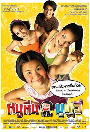 หนูหิ่น เดอะมูฟวี่ หนูหิ่น เดอะมูฟวี่ Noo-Hin The Movie