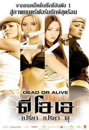 DOA: Dead or Alive ดีโอเอ เปรี้ยว เปรียว ดุ DOA