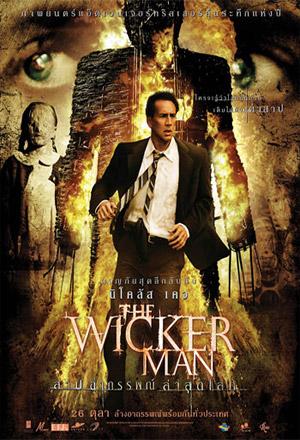 คลิก ดูรายละเอียด The Wicker Man