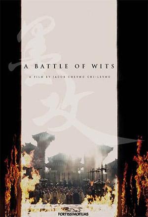 A Battle of wits มหาบุรุษกู้แผ่นดิน Bokkou