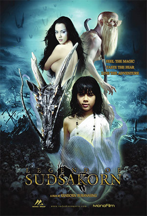 สุดสาคร  The Legend of Sudsakorn