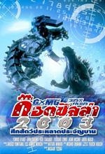 Godzilla vs. Mechagodzilla ก๊อตซิลล่า 2003 ศึกสัตว์ประหลาดประจัญบาน Godzilla X Mechagodzilla