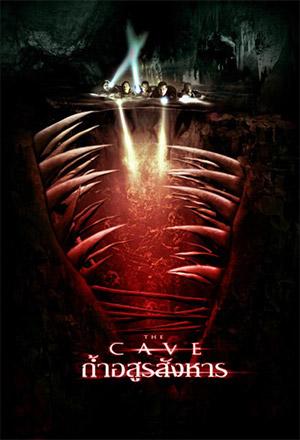 The Cave ถ้ำอสูรสังหาร Prime Evil