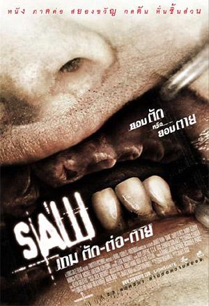 คลิก ดูรายละเอียด Saw III