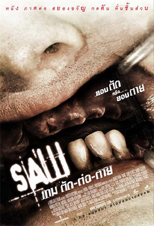 SAW  III เกม  ตัด – ต่อ – ตาย SAW  3