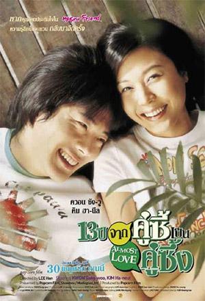 Almost love 13 ปี จากคู่ซี้เป็นคู่ซึ้ง Cheongchun-manhwa