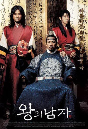 The King and the Clown กบฏรักจอมแผ่นดิน Wang-ui namja
