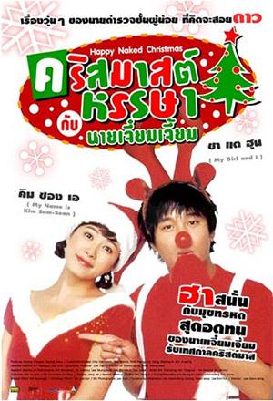 คลิก ดูรายละเอียด Happy Erotic Christmas
