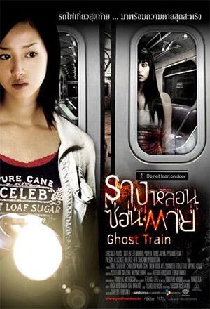 คลิก ดูรายละเอียด Ghost Train