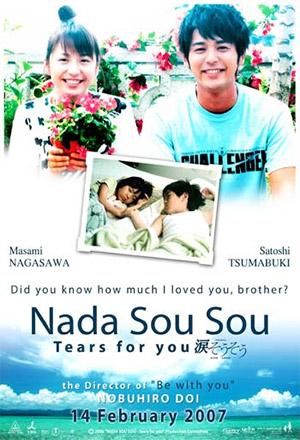 Nada Sou Sou รักแรก รักเดียว รักเธอ Tears for You