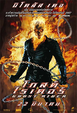 Ghost Rider โกสต์ ไรเดอร์
