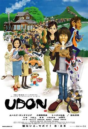 Udon อูด้งหนึ่งความหวังกับพลังปาฏิหาริย์