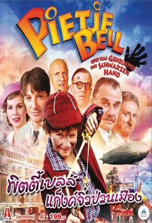 คลิก ดูรายละเอียด Pietje Bell
