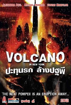 คลิก ดูรายละเอียด Volcano