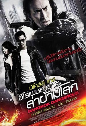 Bangkok Dangerous ฮีโร่ เพชฌฆาต ล่าข้ามโลก Time To Kill