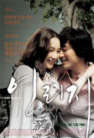 Now and Forever จากนี้...รักเธอตลอดไป Yeon-ri-ji