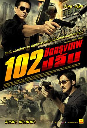 102 ปิดกรุงเทพปล้น  102 Bangkok Robbery