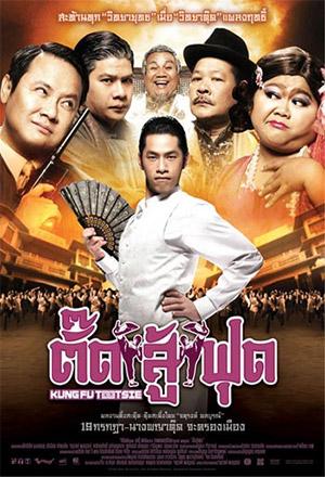 ตั๊ดสู้ฟุด Kungfu Tootsie ตั๊ดสู้ฟุด
