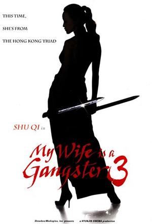 คลิก ดูรายละเอียด My Wife is a Gangster 3
