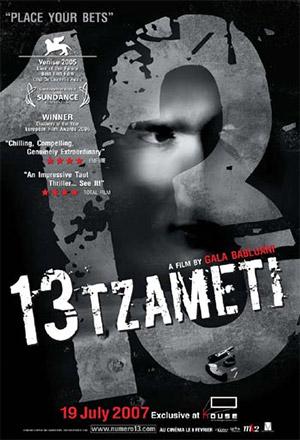 คลิก ดูรายละเอียด 13 Tzameti