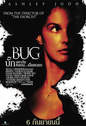 คลิก ดูรายละเอียด Bug