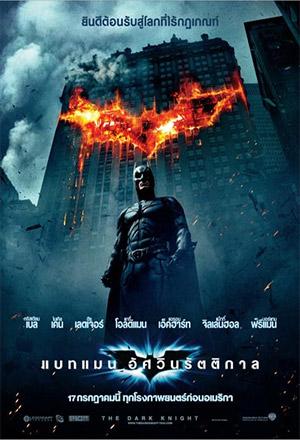 คลิก ดูรายละเอียด The Dark Knight