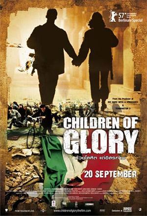 คลิก ดูรายละเอียด Children of Glory