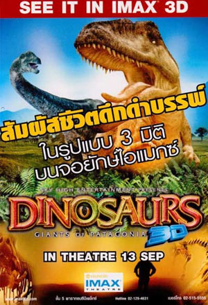 คลิก ดูรายละเอียด Dinosaurs 3D
