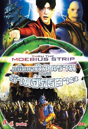 คลิก ดูรายละเอียด Thru the Moebius Strip