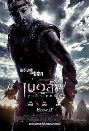 คลิก ดูรายละเอียด Beowulf
