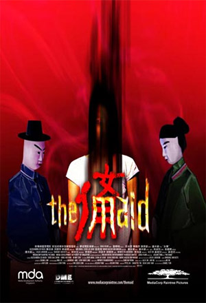 The Maid  เดือนผีดุ