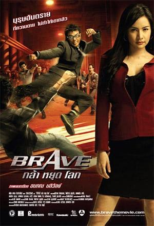 คลิก ดูรายละเอียด Brave