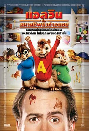 คลิก ดูรายละเอียด Alvin and the Chipmunks