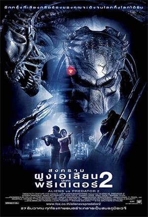 คลิก ดูรายละเอียด Aliens vs. Predator 2