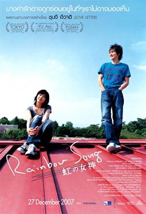 Rainbow Song กว่าจะรู้ว่ารัก (เพื่อน) Niji no megami