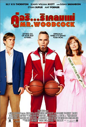 Mr. Woodcock คู่อริ...ริเคลมแม่