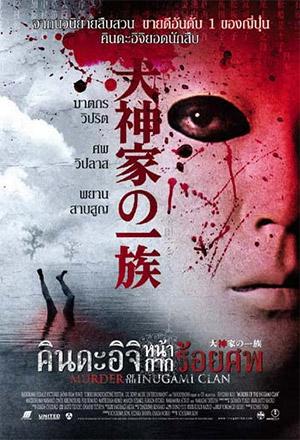 คลิก ดูรายละเอียด Murder of The Inugami Clan