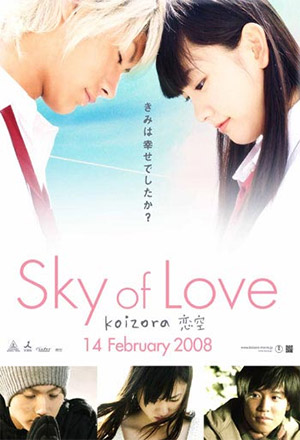 Sky of Love รักเรานิรันดร Koizora