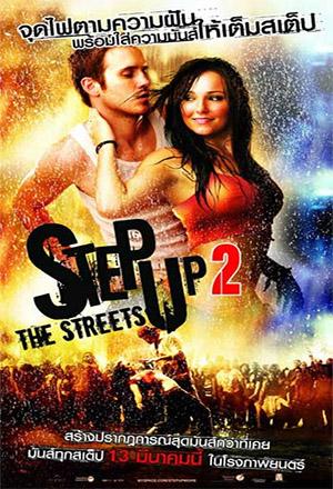 คลิก ดูรายละเอียด Step Up 2: The Streets
