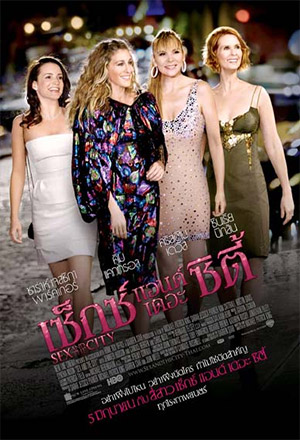 Sex and the City เซ็กซ์ แอนด์ เดอะ ซิตี้ Sex and the City: The Movie
