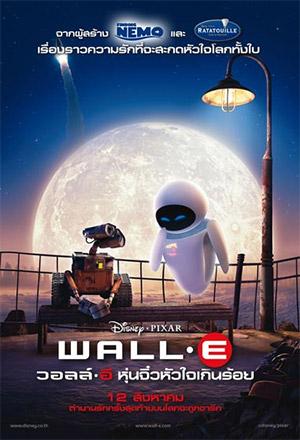 คลิก ดูรายละเอียด Wall•E