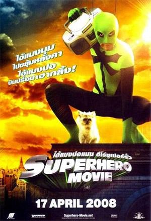 Superhero Movie ไอ้แมงปอแมน ฮีโร่ซุปเปอร์รั่ว