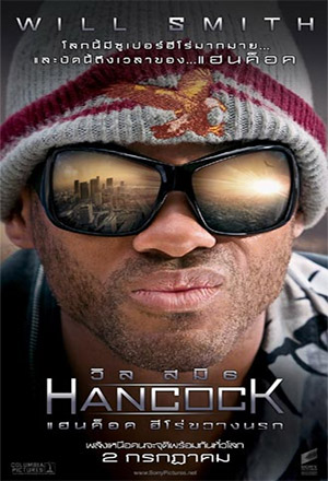 Hancock แฮนค็อค ฮีโร่ขวางนรก John Hancock