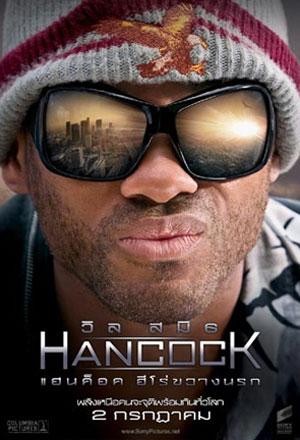 คลิก ดูรายละเอียด Hancock