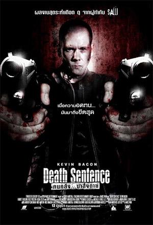 Death Sentence คนคลั่ง...ฆ่า สั่ง ตาย