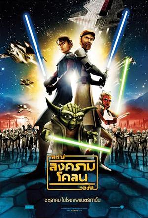 คลิก ดูรายละเอียด Star Wars: The Clone Wars